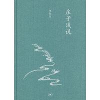 中学图书馆文库――庄子浅说