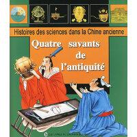 中国古代科学家(法文版)――中国古代科学故事丛书