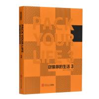 PACK YOUR LIFE 包装你的生活3 平面包装设计 食品化妆品包装造型设计案例书籍
