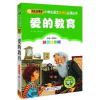 爱的教育 注音版小学小学生一年级课外书1-2年级儿童书籍二三年级 儿童文学童话故事书籍新课标畅销图书读物
