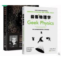 七堂ji简 物理课+ji客物理学 共2册 地球上zu1有趣的问题和zu1出人意料的答案 卡洛.罗韦著 物理学伟大变革