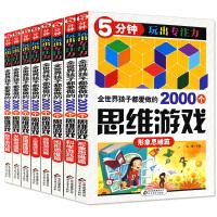 思维训练游戏书全套8册 全世界孩子都爱做的2000个思维游戏 专注力培养儿童6-7-8-10-12岁左右大脑益智开发小