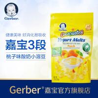 嘉宝Gerber 婴幼儿辅食 3段桃子味酸奶小溶豆 三段8个月以上 28g 海外购