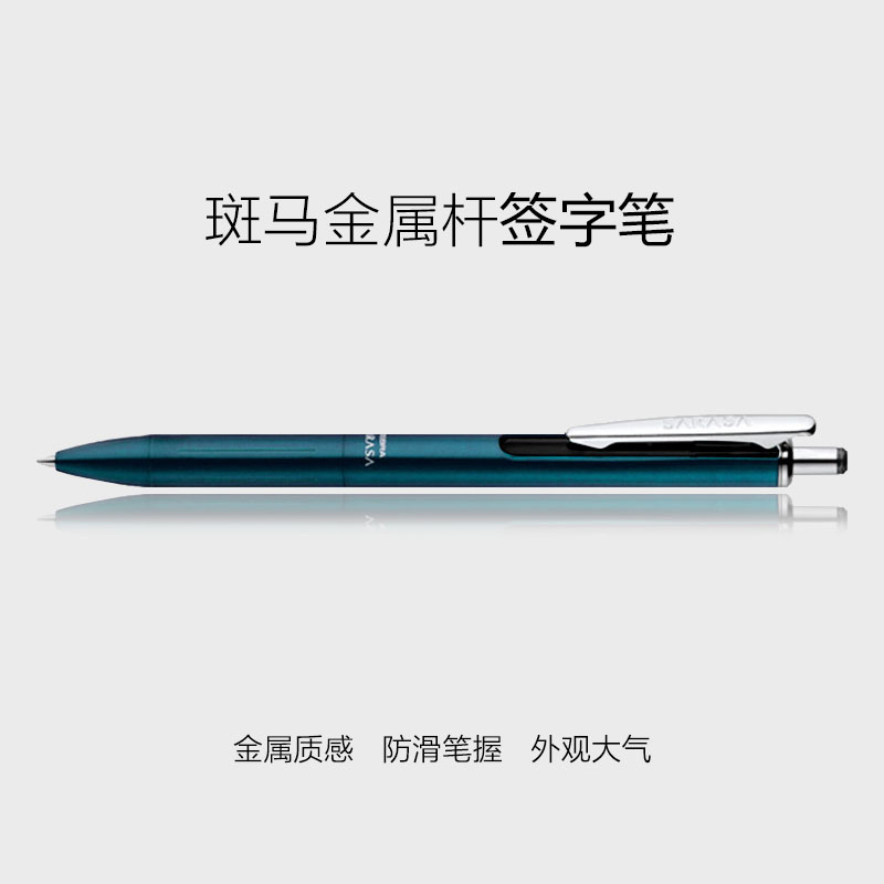 日本斑马JJ15按动中性笔SARASA限定金属笔杆JJ55签字笔水笔0.5黑