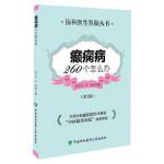 癫痫病260个怎么办(第2版)吴立文 ,卢强中国协和医科大学出版社9787567901698