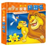 迪士尼拼图书狮子王辛巴全脑开发儿童图书3-6岁左右脑思维游戏益智看图讲故事大书三岁两岁宝宝早教书籍婴儿绘本0-1-3岁启