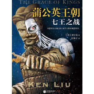 蒲公英王朝:七王之战(电子书)
