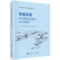 华南区域非平稳径流过程及水生态效应