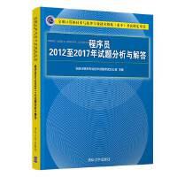 程序员2012至2017年试题分析与解答