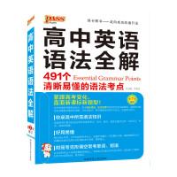 19版高中英语语法全解(通用版)(32开本)