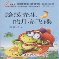 蛤蟆先生的月亮飞碟-注音版儿童文学名家名作