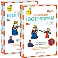 【二手旧书9成新】 大师三人行:少儿国际象棋初级篇:1001个绝妙将杀(上下册) 【英】约翰・纳恩 青岛出版社 978