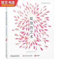 绽放的艺术 当代花艺创意设计 知名花艺设计师代表作品赏析书籍