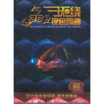 3D环绕无损音质夜色嗨曲8CD