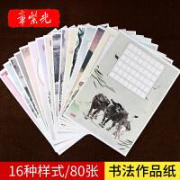 章紫光硬笔书法作品纸练习纸比赛专用纸练字本钢笔纸(80张)