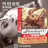 正版现货ps教程书籍Photoshop CC从入门到精通图像处理图片Adobe psCS6平面设计书籍美工PS书籍ps