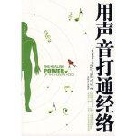 用声音打通经络(美)丹吉洛 ,李旭大吉林文史出版社9787807025566