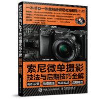 【新书店正版】索尼微单摄影宝典:相机设置 拍摄技法 场景实战 后期处理北极光摄影著9787115376015人民邮电出