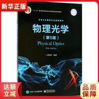 物理光学(第5版) 梁铨廷 电子工业出版社