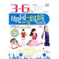 【新书店正版】3~6岁,幼儿园孩子的妈妈如何当――学前期孩子的能力发展与潜能开发张云晓朝华出版社97875054229