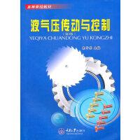 液气压传动与控制(第2版)