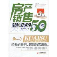 【二手旧书9成新】房产销售快速成交50招华英雄中国经济出版社