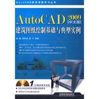 【二手95成新旧书】Auto CAD 建筑图纸绘制基础与典型实例(2009中文版)(附光盘) 978711309979