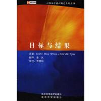 【二手原版9成新】 心理治疗核心概念系列丛书――目标与结果, (英)威尔逊希姆, 上海大学出版社 ,978781116