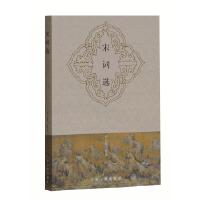 【新书店正版】宋词选胡云翼 选注9787532546886上海古籍出版社