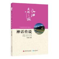 正版《长江文明之旅-文学艺术:神话传说》 鄢维新 9787549265343 长江出版社