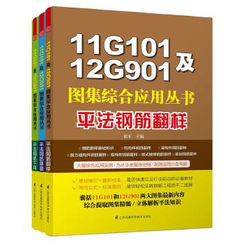 11G101及12G901图集综合应用丛书:平法钢筋翻样+平法钢筋算量+平法钢筋下料 囊括11G101及12G901两大图集内容,综合提取图集精髓,立体解析平法知识