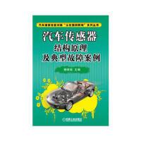 汽车传感器结构原理及典型故障案例*9787111414964 杨维俊