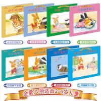 小兔杰瑞情商培育绘本系列情绪管理爱上表达全套8册 幼儿绘本0-3-4-5-6周岁睡前故事书 幼儿园宝宝亲子读物启蒙早教图
