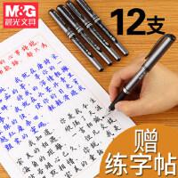 晨光大容量大笔画练字硬笔书法学生专用1.0mm中性笔加粗0.7黑色签字笔粗笔芯顺滑碳素水签名笔
