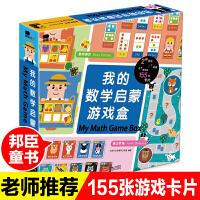我的数学启蒙游戏盒 3-6岁提升儿童数学益智游戏 逻辑思维书宝宝数字儿童加减法计算认知卡片书亲子互动玩具书专注力观察力