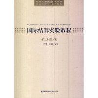 【正版直发】国际结算实验教程 王学惠,王可畏著 9787312033650 中国科学技术大学出版社
