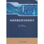 电梯质量监督及检验技术高勇西北工业大学出版社9787561239261