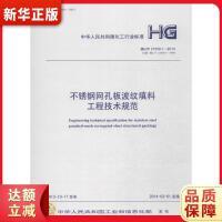 不锈钢网孔板波纹填料工程技术规范 HG/T 21559 1-2013 本社 9158024234206 人民文学出版社