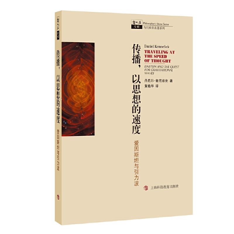 传播,以思想的速度——爱因斯坦与引力波读懂这本书,了解引力波。LIGO的主要发起者基普索恩推荐