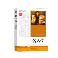 名人传 (法)罗兰,孙锐,张立伟 改编 9787508735511