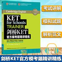 剑桥KET官方模考题精讲精练(附MP3光盘)剑桥通用英语考试官方备考资料 含6套KET模拟预测试题及解析 剑桥KET考
