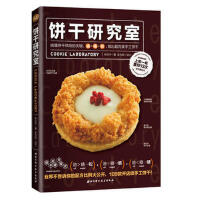 【二手原版9成新】 饼干研究室:搞懂饼干烘焙的关键,油+糖+粉,做出超手工饼干, 林文中, 北京科学技术出版社 ,97