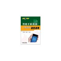 【正版全新直发】智能手机维修一线资料速查速用 张新德 9787111417033 机械工业出版社