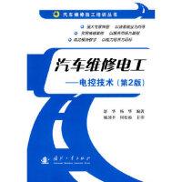 汽车维修电工――电控技术舒华,杨华著国防工业出版社9787118065817