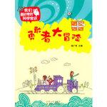 【新书店正版】中小学生阅读系列之我们最好奇的科学常识--勇敢者大冒险杨广军9787548017363江西美术出版社