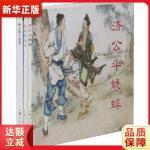 民间传说故事1 刘锡永等 上海人民美术出版社9787558608650【新华书店 全新正版书籍】