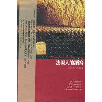 【二手旧书9成新】法国人的酒窝(典阅法国葡萄酒)齐仲蝉,齐绍仁9787807408581上海文化出版社