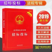 招标投标 实用版法规专辑 新6版 中国法制出版社