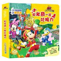 迪士尼明星益智拼图书―和米奇一起比眼力 美国迪士尼公司 著 二十一世纪出版社 9787556834211