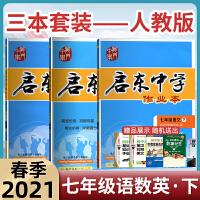 启东中学作业本初中七年级语文数学英语下册人教版RJ同步作业练习册提分必备3本套装2021春